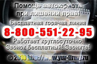 Юристы по автомобильному праву: бесплатная консультация автоюриста по телефону 8-800-333-50-83 - Звоните круглосуточно! Все звонки бесплатно!