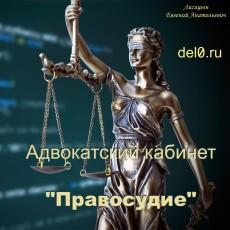 Правосудие АК. Лисицын. del0